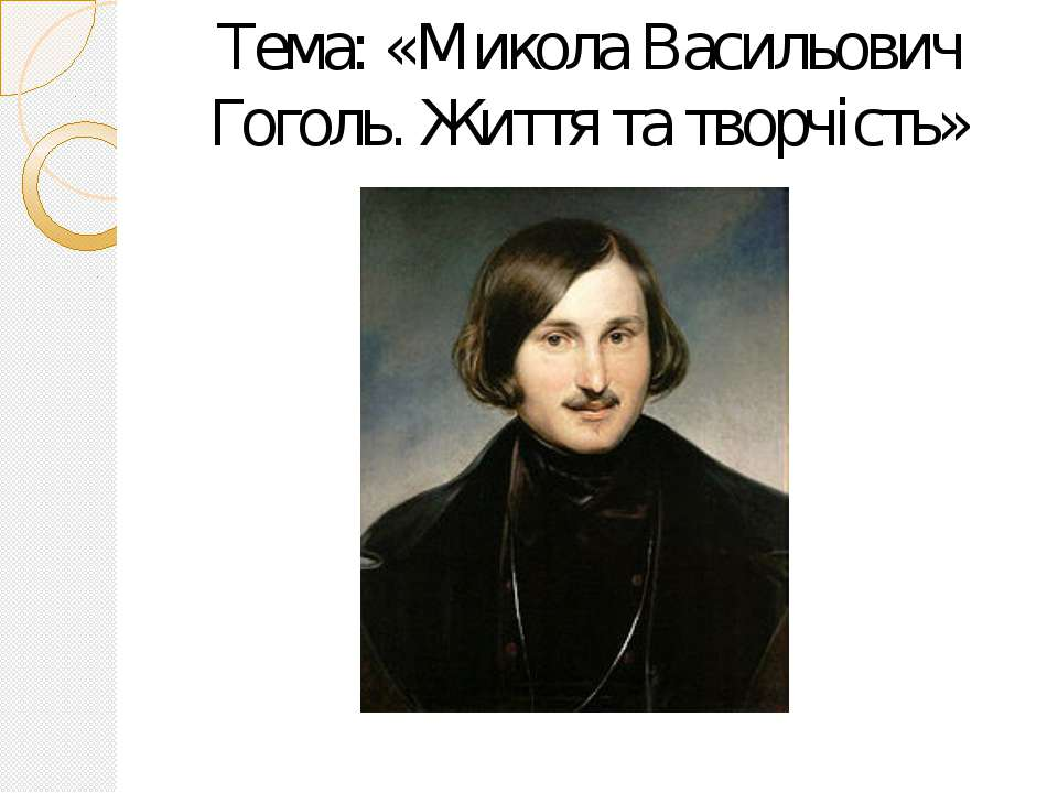 Тема: «Микола Васильович Гоголь. Життя та творчість»