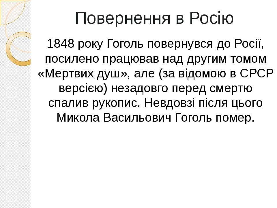 Повернення в Росію 1848 року Гоголь повернувся до Росії, посилено працював на...
