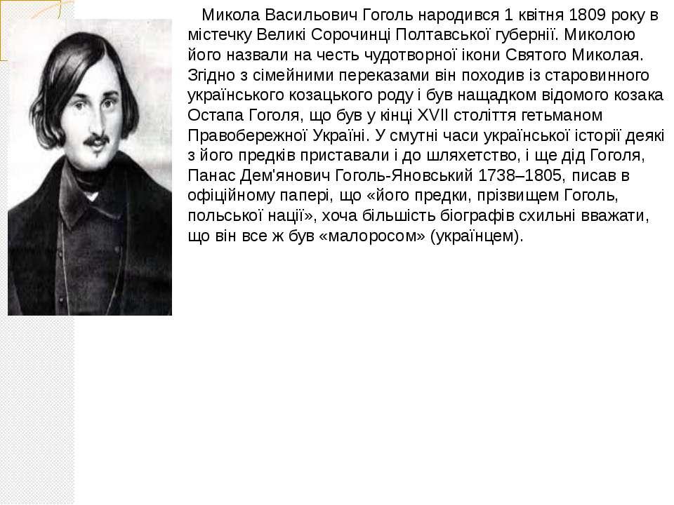 Микола Васильович Гоголь народився 1 квітня 1809 року в містечку Великі Сороч...