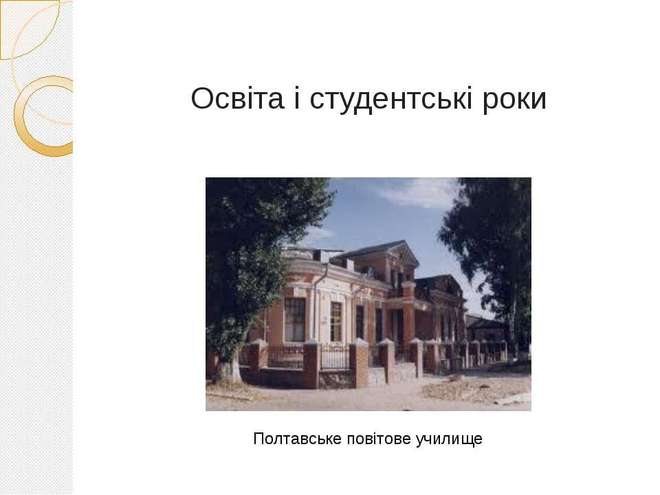 Освіта і студентські роки Полтавське повітове училище