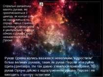 Спіральні галактики мають рукава, які простягаються з центру, як колісні спиц...