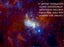 У центрі Чумацького шляху знаходиться неймовірно масивна чорна діра, масу яко...