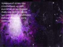 Чумацький Шлях при спогляданні на небі виглядає як неяскрава дифузна світла с...