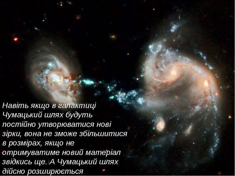 Навіть якщо в галактиці Чумацький шлях будуть постійно утворюватися нові зірк...