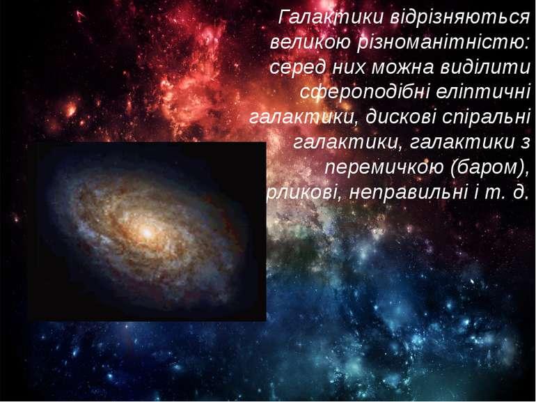 Галактики відрізняються великою різноманітністю: серед них можна виділити сфе...