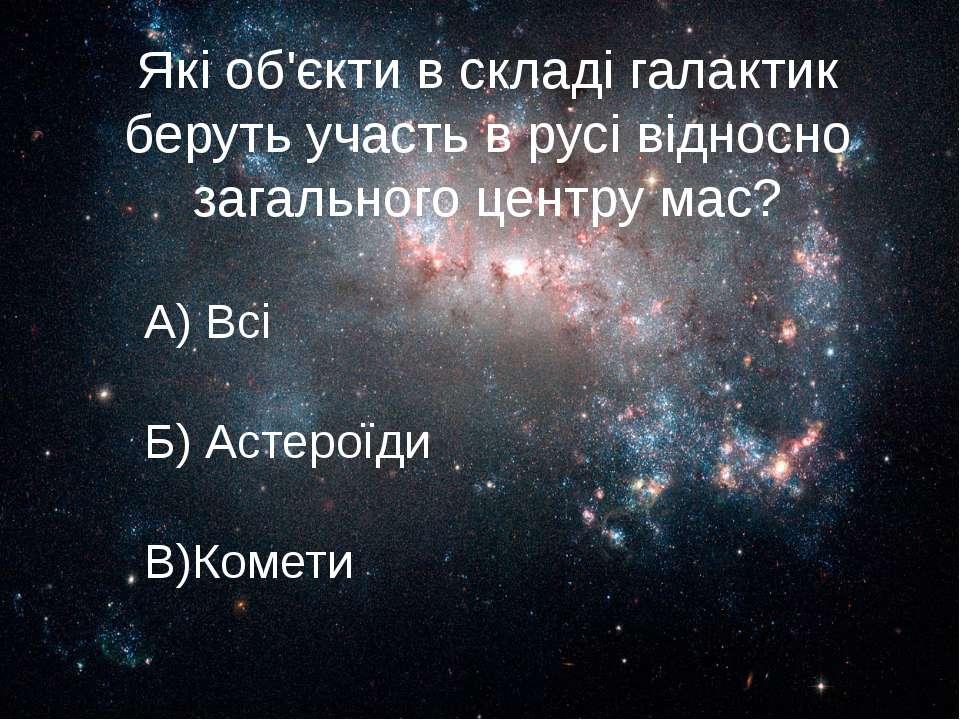 Які об'єкти в складі галактик беруть участь в русі відносно загального центру...