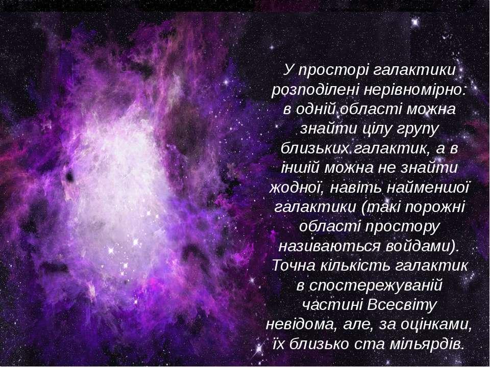 У просторі галактики розподілені нерівномірно: в одній області можна знайти ц...