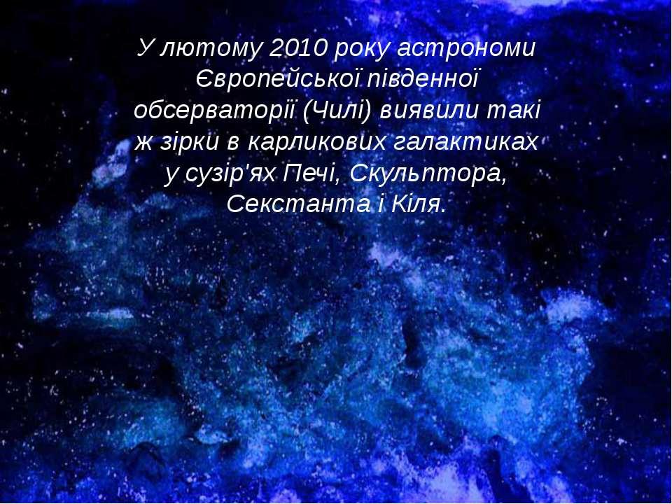 У лютому 2010 року астрономи Європейської південної обсерваторії (Чилі) вияви...