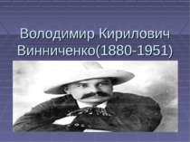Володимир Кирилович Винниченко(1880-1951)