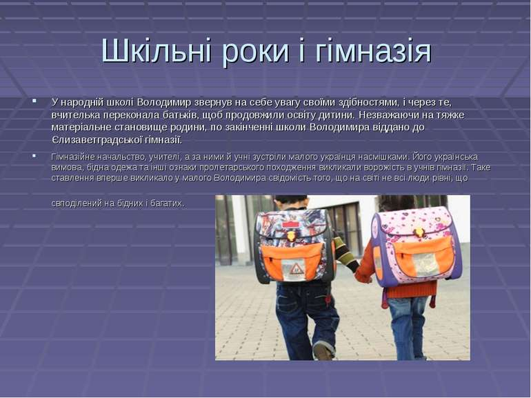 Шкільні роки і гімназія У народній школі Володимир звернув на себе увагу свої...