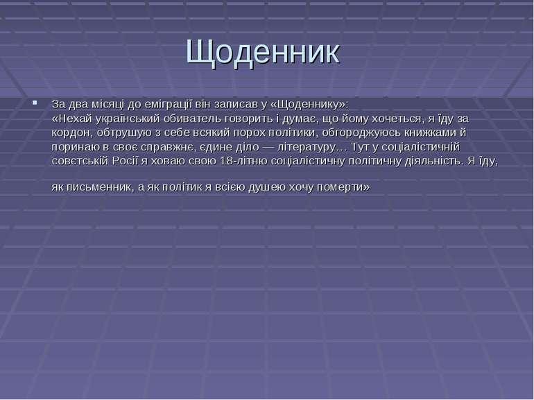 Щоденник За два місяці до еміграції він записав у «Щоденнику»: «Нехай україн...