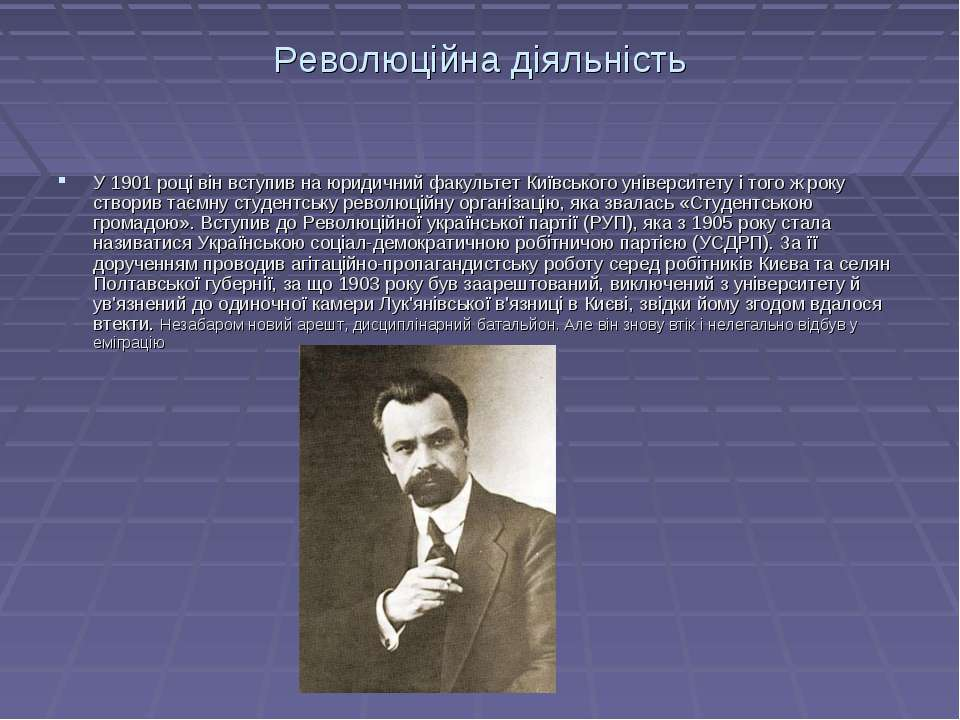 Революційна діяльність У 1901 році він вступив на юридичний факультет Київськ...