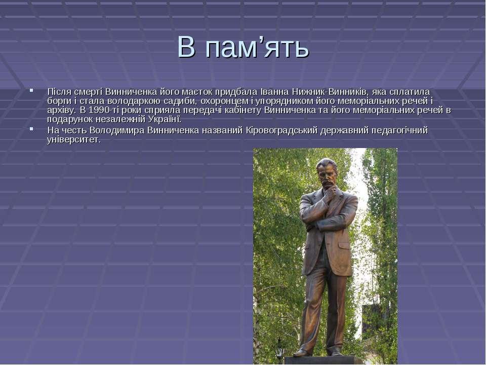 В пам'ять Після смерті Винниченка його маєток придбала Іванна Нижник-Винників...