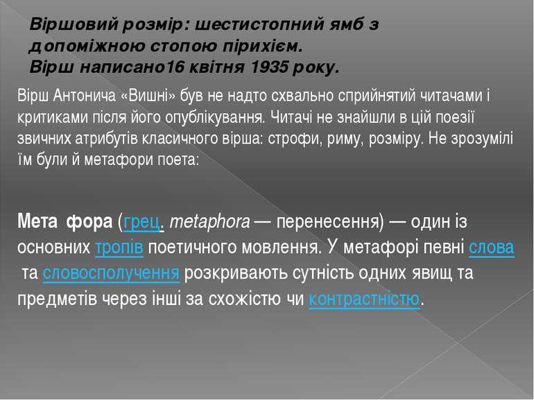 Мета фора(грец.metaphora— перенесення)— один із основнихтропівпоетичног...