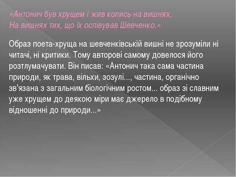 «Антонич був хрущем і жив колись на вишнях, На вишнях тих, що їх оспівував Ш...
