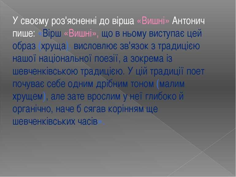 У своєму роз'ясненні до вірша «Вишні» Антонич пише: «Вірш «Вишні», що в ньому...