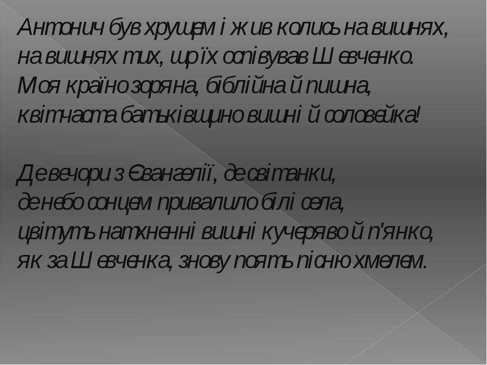 Антонич був хрущем і жив колись на вишнях, на вишнях тих, що їх оспівував Шев...