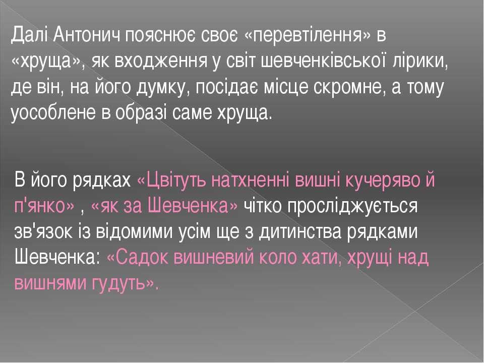 Далі Антонич пояснює своє «перевтілення» в «хруща», як входження у світ шевче...
