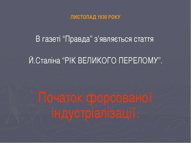 """ЛИСТОПАД 1930 РОКУ В газеті """"Правда"""" з'являється стаття Й.Сталіна """"РІК ВЕЛИКО..."""