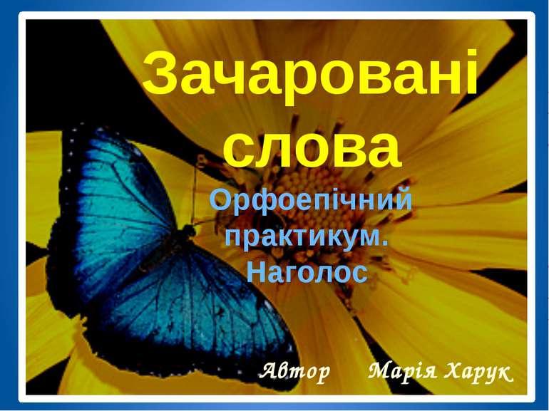 Зачаровані слова Орфоепічний практикум. Наголос Автор Марія Харук