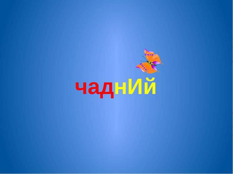 чаднИй