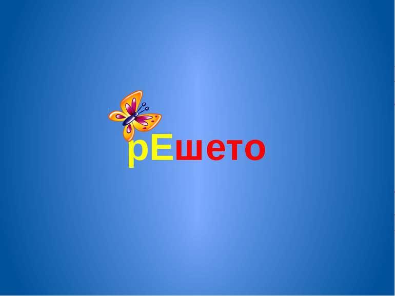 рЕшето