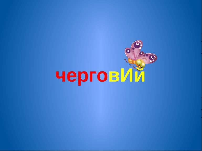 черговИй