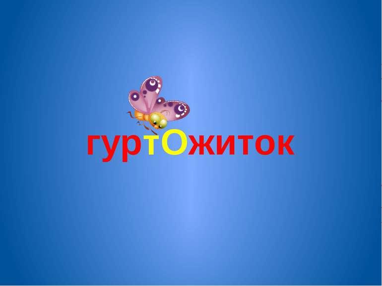 гуртОжиток