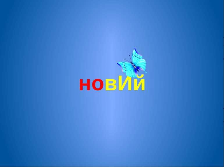 новИй