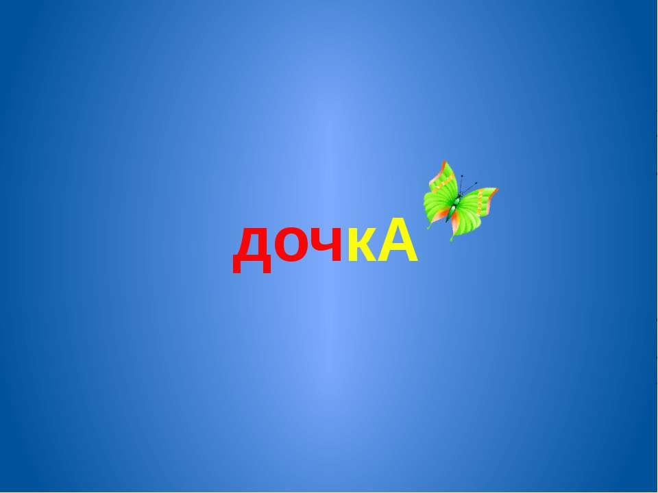 дочкА