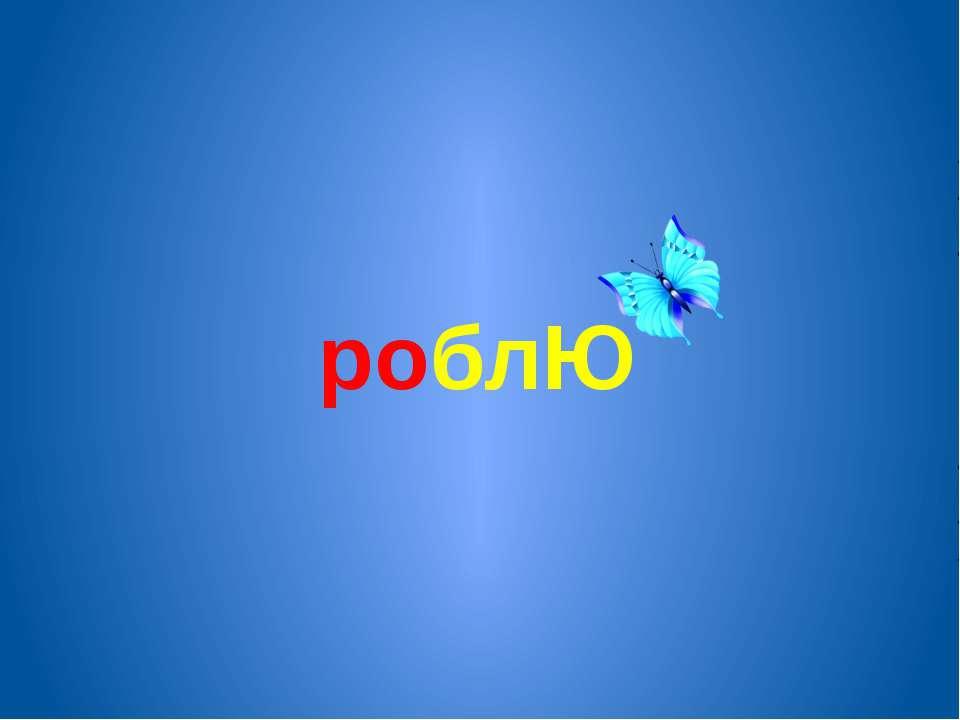 роблЮ