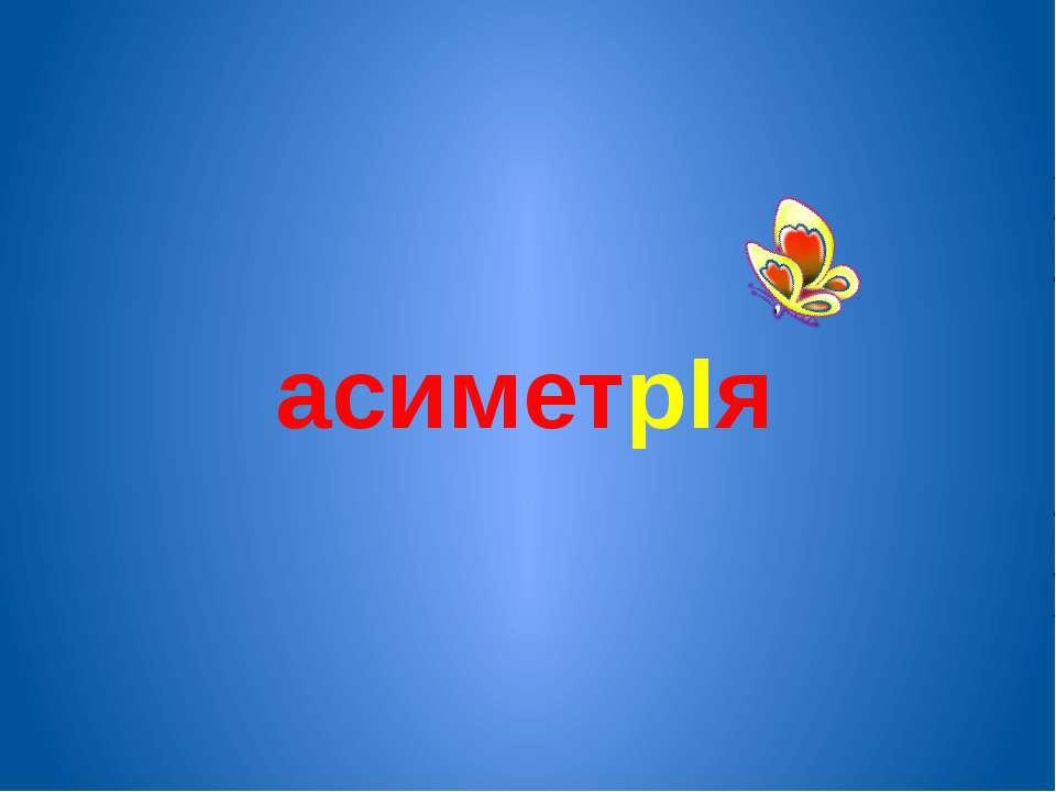 асиметрІя