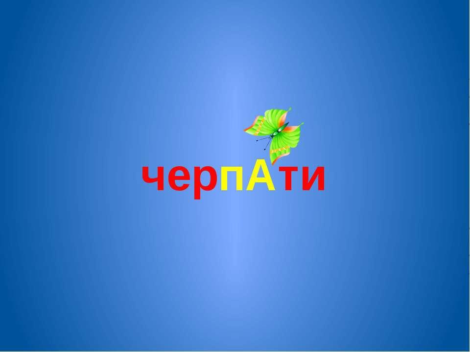 черпАти
