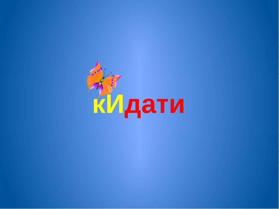 кИдати
