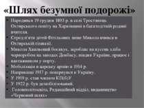 «Шлях безумної подорожі» Народився 19 грудня 1893 р. в селі Тростянець Охтирс...
