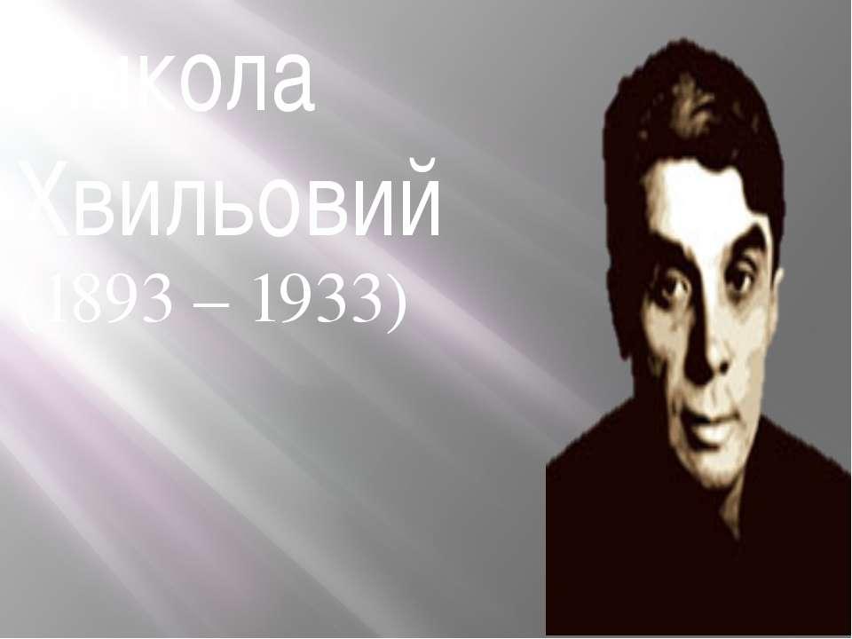 Микола Хвильовий (1893 – 1933)