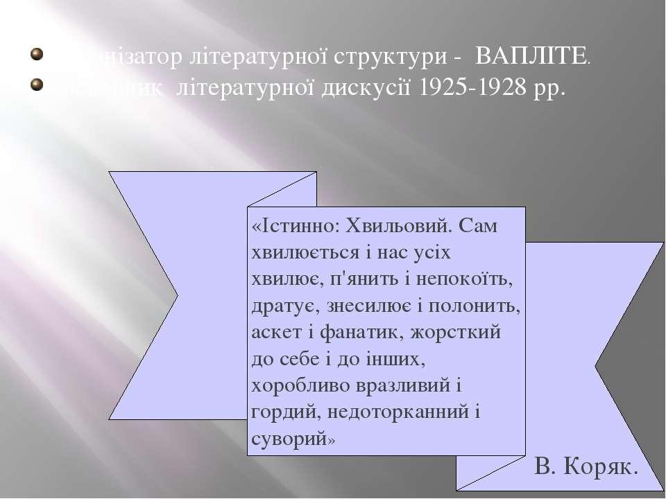 Організатор літературної структури - ВАПЛІТЕ. Засновник літературної дискусії...