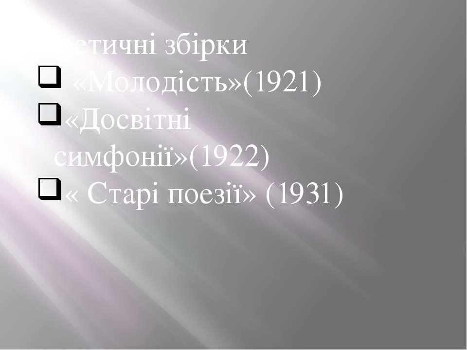 Поетичні збірки «Молодість»(1921) «Досвітні симфонії»(1922) « Старі поезії» (...