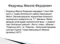 Федунець Микола Федорович народився 1 січня 1944 року в с. Сушівці Білогірськ...