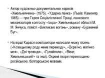 Автор художньо-документальних нарисів «Хмельниччина» (1975), «Ударна ланка» (...