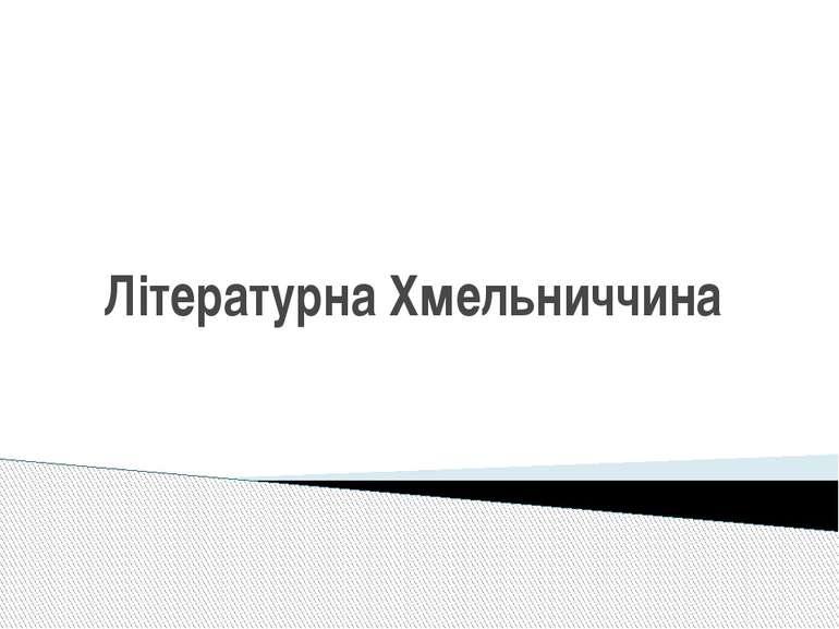 Літературна Хмельниччина