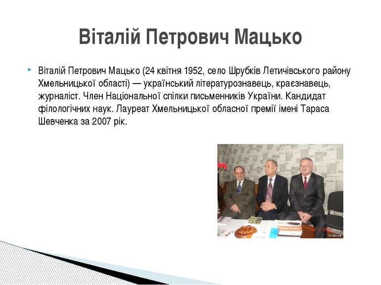 Віталій Петрович Мацько (24 квітня 1952, село Шрубків Летичівського району Хм...