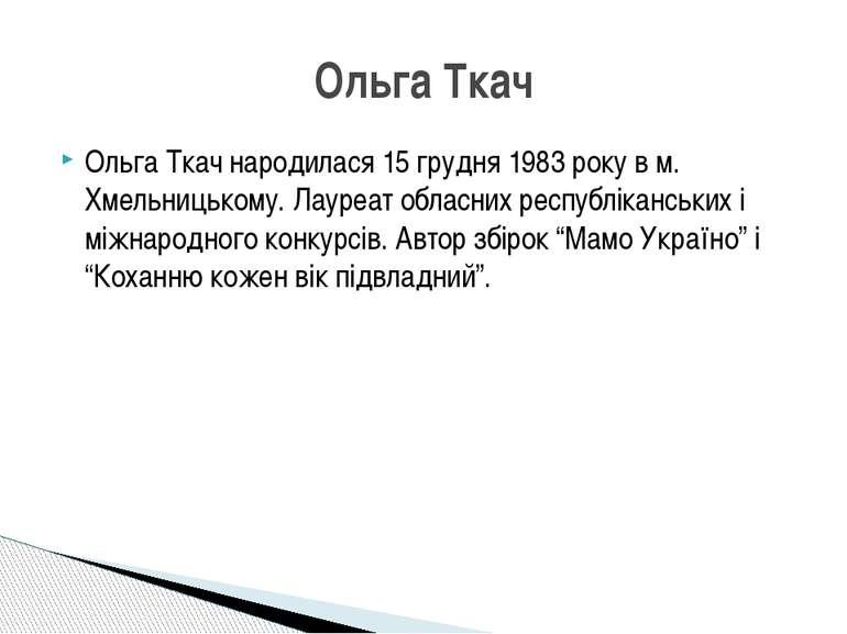Ольга Ткач народилася 15 грудня 1983 року в м. Хмельницькому. Лауреат обласни...