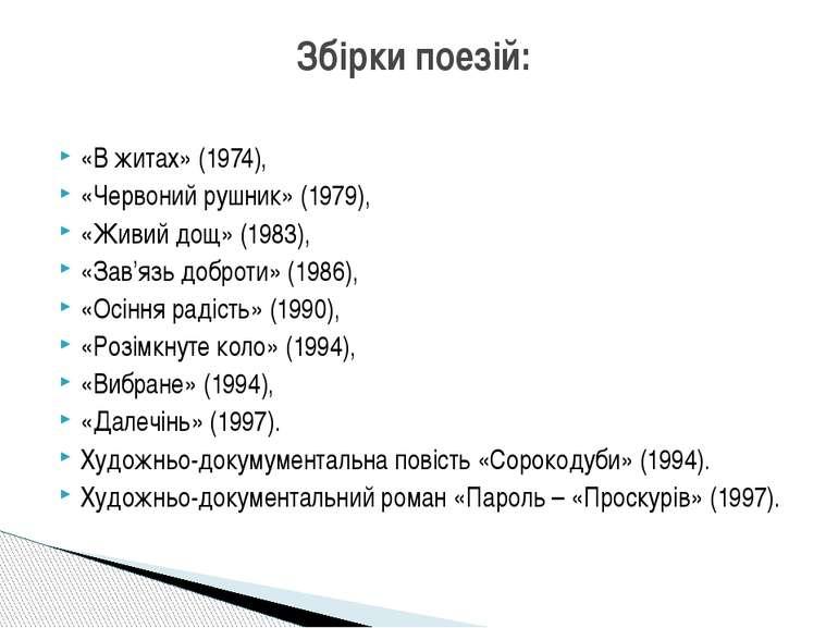 «В житах» (1974), «Червоний рушник» (1979), «Живий дощ» (1983), «Зав'язь добр...