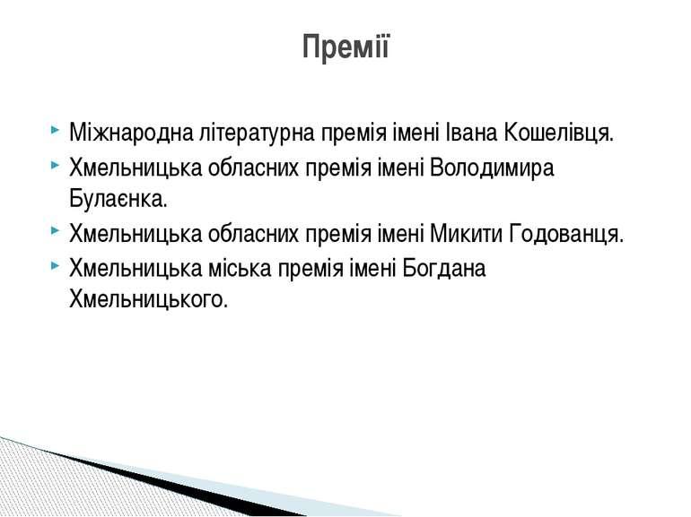 Міжнародна літературна премія імені Івана Кошелівця. Хмельницька обласних пре...