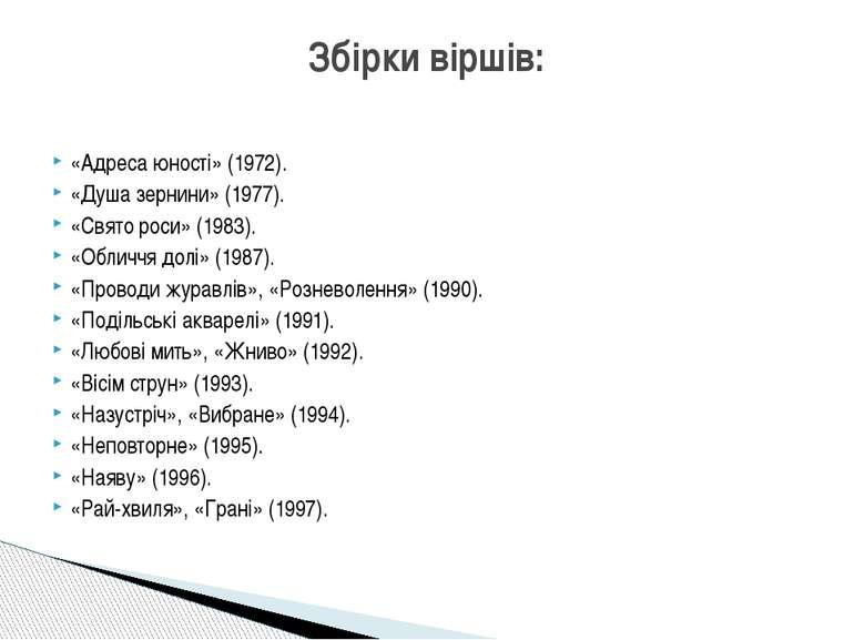 «Адреса юності» (1972). «Душа зернини» (1977). «Свято роси» (1983). «Обличчя ...