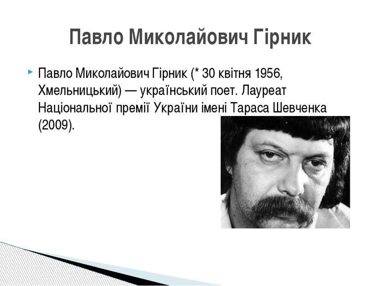 Павло Миколайович Гірник (* 30 квітня 1956, Хмельницький) — український поет....