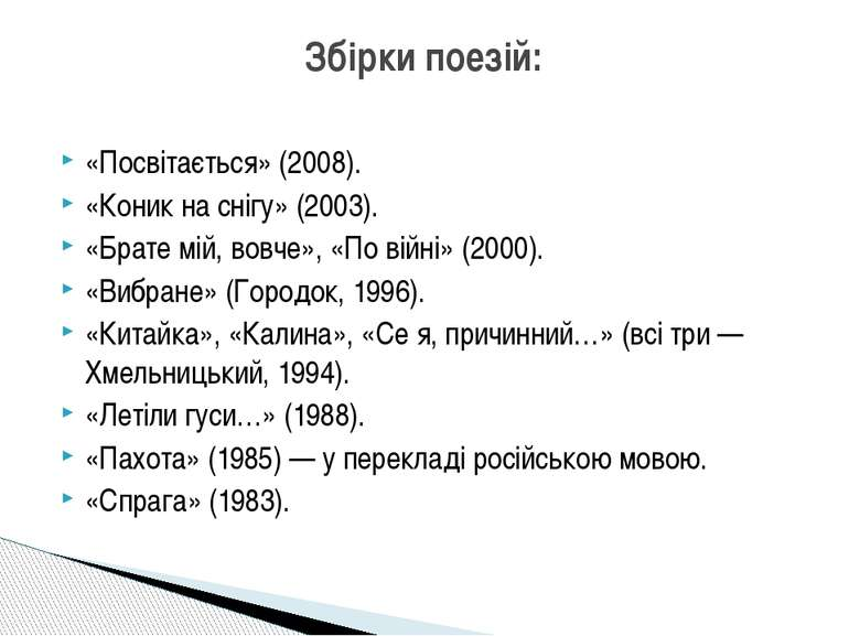«Посвітається» (2008). «Коник на снігу» (2003). «Брате мій, вовче», «По війні...