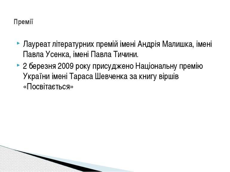 Лауреат літературних премій імені Андрія Малишка, імені Павла Усенка, імені П...