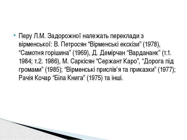 """Перу Л.М. Задорожної належать переклади з вірменської: В. Петросян """"Вірменськ..."""